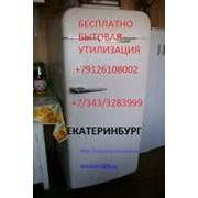 Служба Бытовой Утилизации (Бесплатный вывоз техники) фото