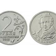 2 рубля Д.В.Давыдов фото