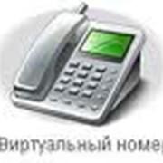Виртуальный телефонный номер фото