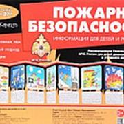 """Ширма информационная А4 Сфера """"Пожарная безопасность"""", 978-5-9715-0437-5 фото"""