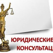 Юридическая консультация фото