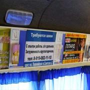 Размещение рекламы в салонах общественного транспорта фото