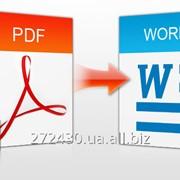 Редактировать PDF в WORD фото
