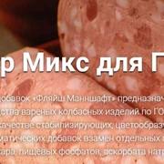 Пищевая добавка Кутер Микс Сардельки фото