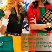 Услуги специалиста по шоппингу в Милане