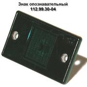 Знак опознавательный 112.99.30-04, несменный источник света фото