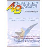 Научно-популярный журнал Авиация и Время фото