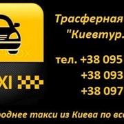 Междугороднее такси Киев - Житомир фото