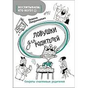 Ловушки для родителей, Невена Ловринчевич, Росмэн, 29842 фото