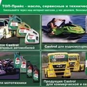 Масло, смазка и спец. жидкости Castrol, Shell, mobil, Моторные масла, трансмиссионные, индустриальные, гидравлическое, компрессорное, турбинное, трансформаторное, отправка до покупателя. фото