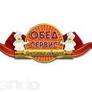 Достака обедов по Минску и Минскому р-ну фото