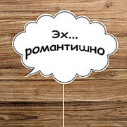 "Речевое облачко ""Эх... романтишно"" (Арт. F-126) фото"