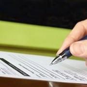 Сопровождение внесения изменений и дополнений в учредительные документы юридического лица фото