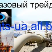 Газ природный от трейдера. Доставка газа. фото