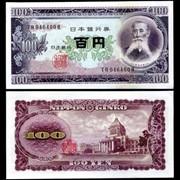 """Япония. Банкнота 100 йен. """"Итагаки Таисуке"""". 1953 год. UNC. фото"""