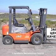 Автопогрузчик JAC CPCD 20 фото