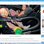 """Интернет-магазин """"Всё для детей"""" 2000 товаров фото"""