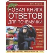 Новая книга ответов для почемучки фото