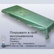 Покрывало в гроб мусульманское модель 511 Размер 2,3м.х1,0м; Накидка на подушку 0,55м.х0,70м фото