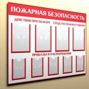 Подготовка декларации пожарной безопасности фото