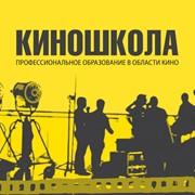 Профессиональное образование в области кино. Срок обучения - 1 год. фото