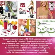 Товары рекламируемые по ТВ фото