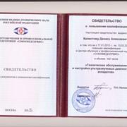 Ремонт УЗИ аппаратов фото