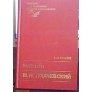 Книга В.И.Иванов Маршал М.Н.Тухачевский фото