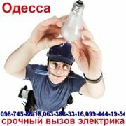 Услуги Электрика ,электромонтаж Одесса