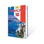 Francais 10 кл., як перша іноземна. Профільний рівень. Юрій Клименко фото
