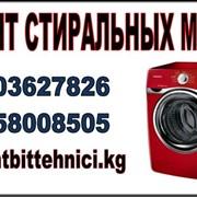 Ремонт стиральных машин в Бишкек фото