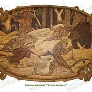 Картина резная, 3 тигра на охоте, в цвете (100*150 см) фото