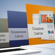 Разработка и сопровождение Web сайтов: фото
