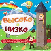 """Книга-пазл Веско """"Высоко и низко"""", 150 х 150 мм., 5369 фото"""