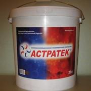 Жидкая полимерная теплоизоляция АСТРАТЕК фото