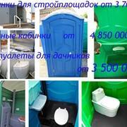 Уличная туалетная кабинка фото