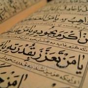 Письменный перевод на/с арабский язык фото