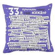 Подушка декоративная с принтом 33 причини, чому я тебе кохаю, блакитна фото