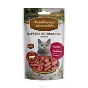 Деревенские лакомства для кошек Нарезка из говядины нежная фото