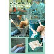 Одноразовые хирургические стерильные комплекты белья для спецопераций фото