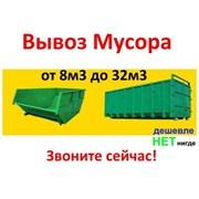 Вывоз строительного и бытового мусора. М/МО фото