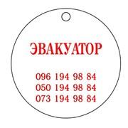 Услуги эвакуатора 24/7 Одесса. Вызвать эвакуатор с фото