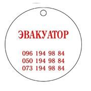Заказать автоэвакуатор срочно Одесса. фото