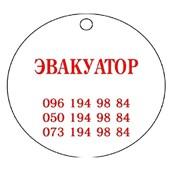 Услуги автоэвакуатора в Одессе. Грузоперевозки до  фото