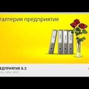 "Курс ""1С:Бухгалтерия предприятия"" фото"