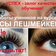 Новогодние Скидки! КУРСЫ ЛЕШМЕЙКЕРОВ. Наращивание  фото