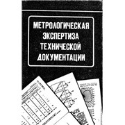 Проведение метрологических экспертиз фото