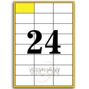 Этикетки самоклеящиеся белые, 24 на листе. размеры: 70 x 36 mm EADZ24-3 фото