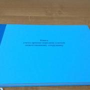 Книга учета приема-передачи ключей фото