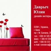 Визитки, Изготовление визиток в Киеве,все виды полиграфических услуг по лучшей цене от производителя в Киеве (Украина) фото